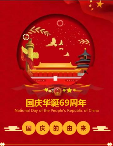 中秋节活动通知模板_国庆节背景红色喜庆模板